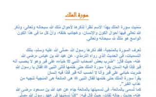 تقرير سورة الملك 1 للصف الثامن