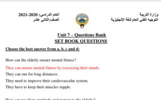 بنك أسئلة انجليزي للصف الثاني عشر الفصل الثاني التوجيه الفني 2020-2021