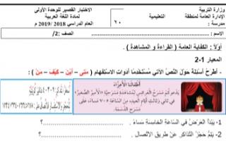 الاختبار القصير للوحدة الأولى لغة عربية للصف الثاني الفصل الأول 2018-2019