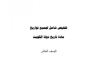 تدريبات محلولة تواريخ تاريخ الكويت الصف العاشر الفصل الثاني