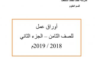 اوراق عمل محلولة علوم للصف الثامن الفصل الثاني مدرسة احمد محمد سقاف