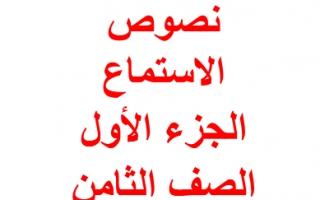 نصوص استماع اللغة العربية الوحدة الاولى للصف الثامن الفصل الاول
