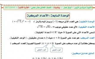 أوراق عمل رياضيات للصف الحادي عشر علمي الفصل الثاني ثانوية عروة بن الزبير