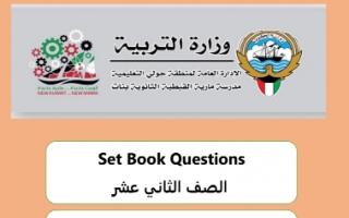 بنك أسئلة الكتاب set book انجليزي للصف الثاني عشر الفصل الثاني