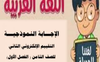 مذكرة اختبارات محلولة عربي للصف الثامن الفصل الأول إعداد أ.أحمد صديق