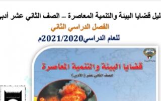 دليل قضايا البيئة والتنمية المعاصرة للصف الثاني عشر أدبي الفصل الثاني 2020-2021