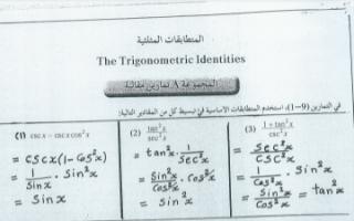حل تمارين مقالية رياضيات للصف الحادي عشر علمي الفصل الثاني الوحدة التاسعة المتطابقات المثلثية