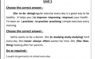 تدريبات قواعد الانجليزي للصف الثامن