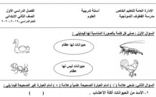 أسئلة تدريبية مع الحل علوم للصف الثاني الفصل الأول مدرسة القطوف النموذجية