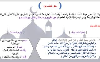 تقرير اسلامية سادس حق الطريق