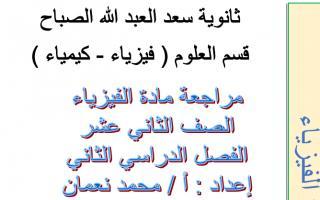 مراجعة فيزياء محلولة للصف الثاني عشر اعداد محمد نعمان الفصل الثاني