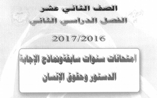 امتحانات سنوات سابقة مع الإجابة دستور للصف الثاني عشر الفصل الثاني ثانوية سلمان الفارسي