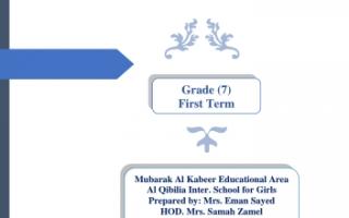 مذكرة انجليزي للصف السابع الفصل الأول إعداد أ.إيمان السيد 2020