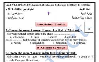 اختبار قصير انجليزي للصف التاسع الفصل الاول للمعلم محمد عبد الواحد