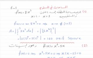 مذكرة المساحات في المستوي رياضيات للصف الثاني عشر علمي الفصل الثاني