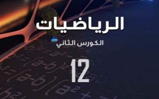 مذكرة رياضيات للصف الثاني عشر علمي الفصل الثاني علا 2021