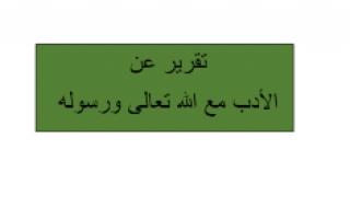 تقرير تربية اسلامية للصف العاشر التأدب مع الله ورسوله
