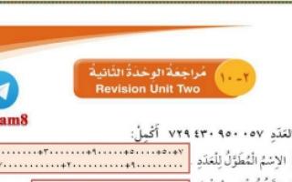 مراجعة الوحدة الثانية محلولة رياضيات للصف السادس الفصل الاول