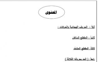 مذكرة تأسيس لغة عربية للمعلم محمود الدمشقي 2018