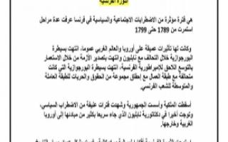 تقرير الثورة الفرنسية تاريخ للصف الثاني عشر أدبي الفصل الثاني