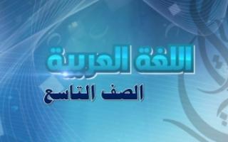 مذكرة درس الحال عربي للصف التاسع الفصل الأول إعداد أ.وائل الشرقاوي