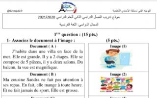 نموذج اختبار فرنسي للصف الثاني عشر أدبي الفصل الثاني