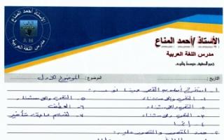 مذكرة إجابة بلاغة عربي للصف الحادي عشر الفصل الثاني إعداد أ.أحمد المناع