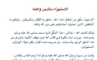 تقرير اسلامية للصف الحادي عشر الاستهزاء بالدين و أهله