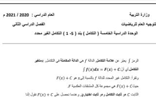 بنك أسئلة رياضيات للصف الثاني عشر علمي الفصل الثاني التوجيه العام