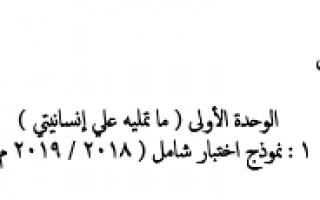 نموذج إجابة اختبار ومذكرة الوحدة الأولى عربي الصف الرابع للفصل الأول أ. أحمد جمال الدين 2018 2019