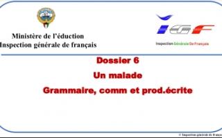مذكرة الوحدة السادسة فرنسي للصف الثاني عشر أدبي الفصل الثاني الجزء الثاني