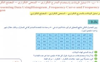حل كتاب الطالب إحصاء البند (3-1-ب-2) للصف الحادي عشر أدبي الفصل الأول