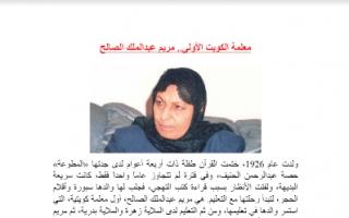 تقرير معلمة الكويت الأولى للصف الثامن