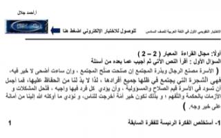 الاختبار التقويمي الأول عربي للصف السادس الفصل الأول إعداد أ.أحمد جلال