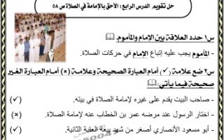 حل تقويم درس الاحق بالإمامة في الصلاة اسلامية للصف الحادي عشر