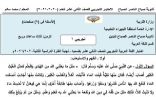 اختبار تجريبي 1 لغة عربية للصف الثاني عشر الفصل الثاني ثانوية صباح الناصر الصباح