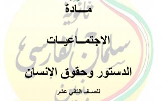 مذكرة دستور للصف الثاني عشر الفصل الثاني ثانوية سلمان الفارسي