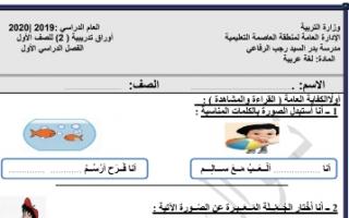 أوراق تدريبية عربي الصف الأول الفصل الأول لمعلمة نوال محمد