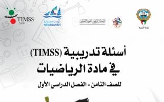 كتاب المنهج المساند رياضيات Timss للصف الثامن الفصل الاول