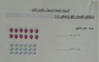 مراجعة وتدريبات رياضيات للصف الثالث الوحدة الرابعة