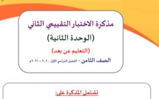 مذكرة الاختبار التقييمي الثاني عربي للصف الثامن الفصل الأول إعداد أ.وجيه الهمامي
