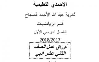 أوراق عمل إحصاء للصف الثاني عشر أدبي الفصل الأول ثانوية عبدالله الأحمد الصباح