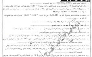 مراجعة اختبار قصير 1 كيمياء غير محلولة للصف الثاني عشر الفصل الثاني