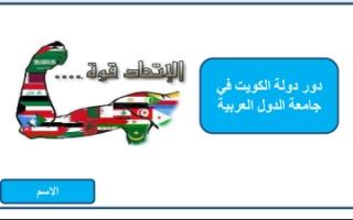 بوربوينت اجتماعيات خامس دور دولة الكويت في جامعة الدول العربية