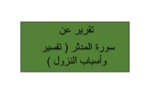 تقرير سورة المدثر تفسير وأسباب النزول تربية إسلامية  للصف السادس