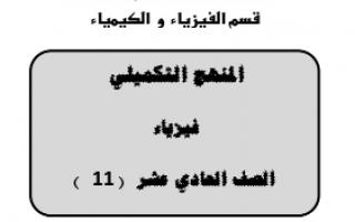 المنهج التكميلي فيزياء للصف الحادي عشر الفصل الاول ثانوية فهد الدويري