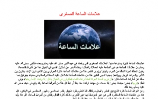 تقرير اسلامية للصف الثامن علامات الساعة الصغرى