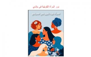 تقرير اجتماعيات رابع دور المرأة الكويتية في بلادي