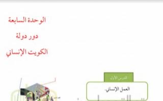 حل الوحدة السابعة دور الكويت الانساني اجتماعيات للصف الخامس