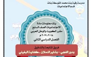 بنك أسئلة اجتماعيات محلول للصف السابع مدرسة رقية بنت محمد الفصل الثاني